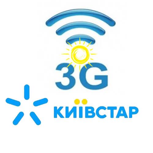 3G тарифы Киевстар