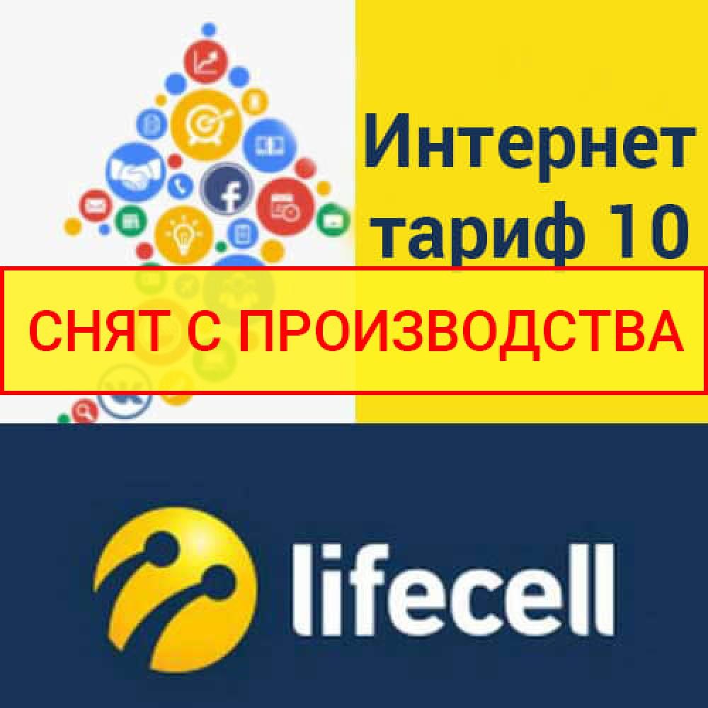 Интернет тариф 10 Гб