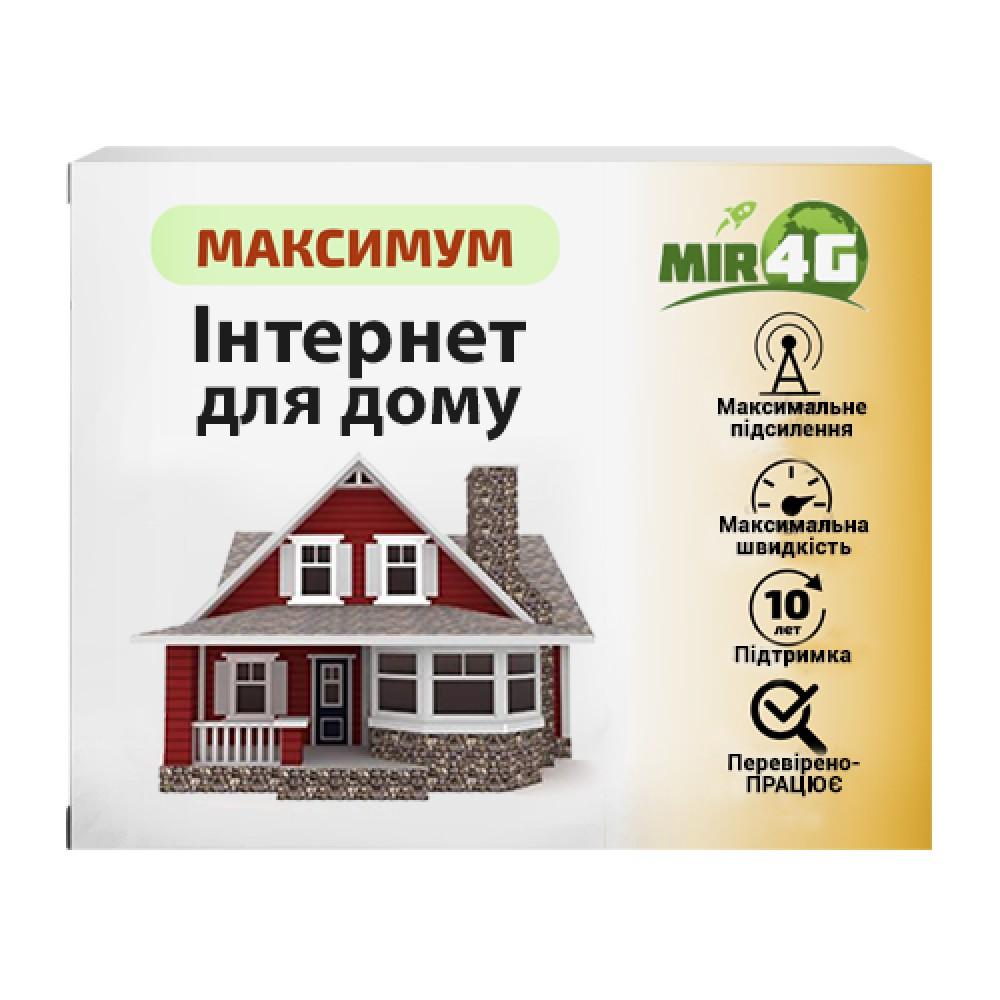 """Інтернет для будинку й офісу """"Максимум"""" (самий потужний, до 150 мбіт/с, для зон з поганим покриттям)"""