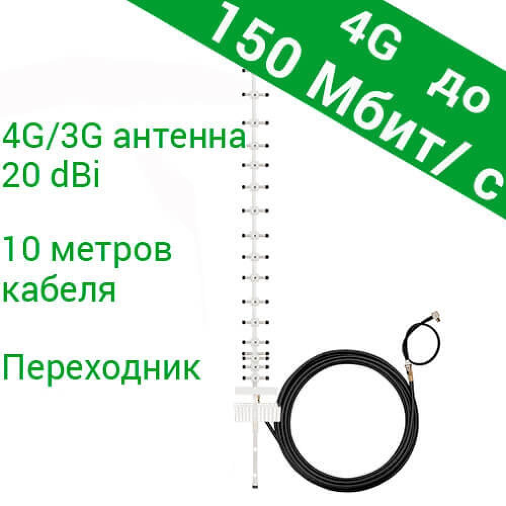 Мощная направленная антенна для дома и дачи 20 дБи Спектр (подходит для участков, где на телефоне плохая связь)  в комплекте 10 м кабеля + переходник