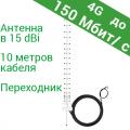 4G / 3G антенна направленная 15 дБи (1700-2700 МГц) + 10 м кабеля + переходник