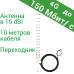 4G / 3G антенна направленная 15 дБи + 10 м кабеля + переходник