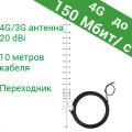 4G / 3G антенна 20 дБи Стрела + 10 м кабеля + переходник (1700-2170 МГц)