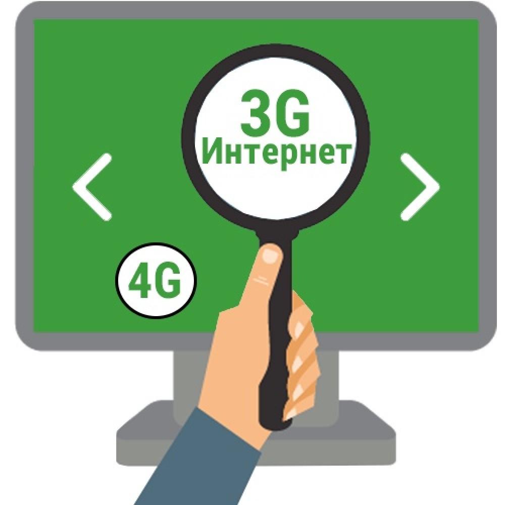 Попробовать Интернет 4G / 3G БЕСПЛАТНО на 30 дней