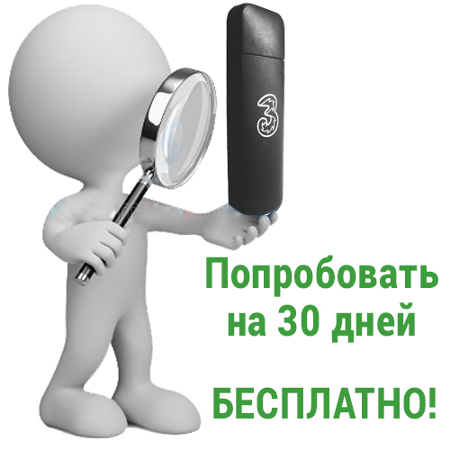 Попробовать на 30 дней бесплатно!