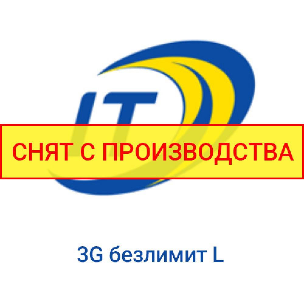 Тариф 3G Безлимит L