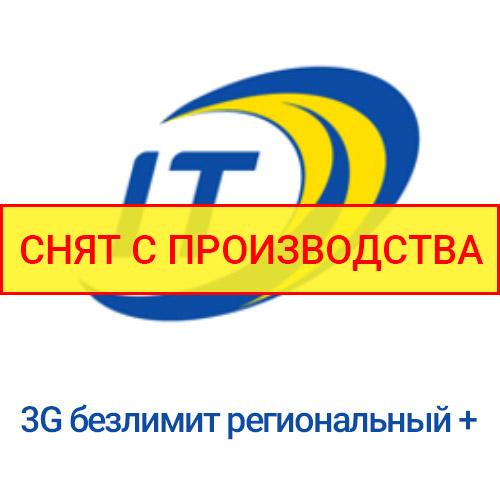 Тариф 3G безлимит региональный +