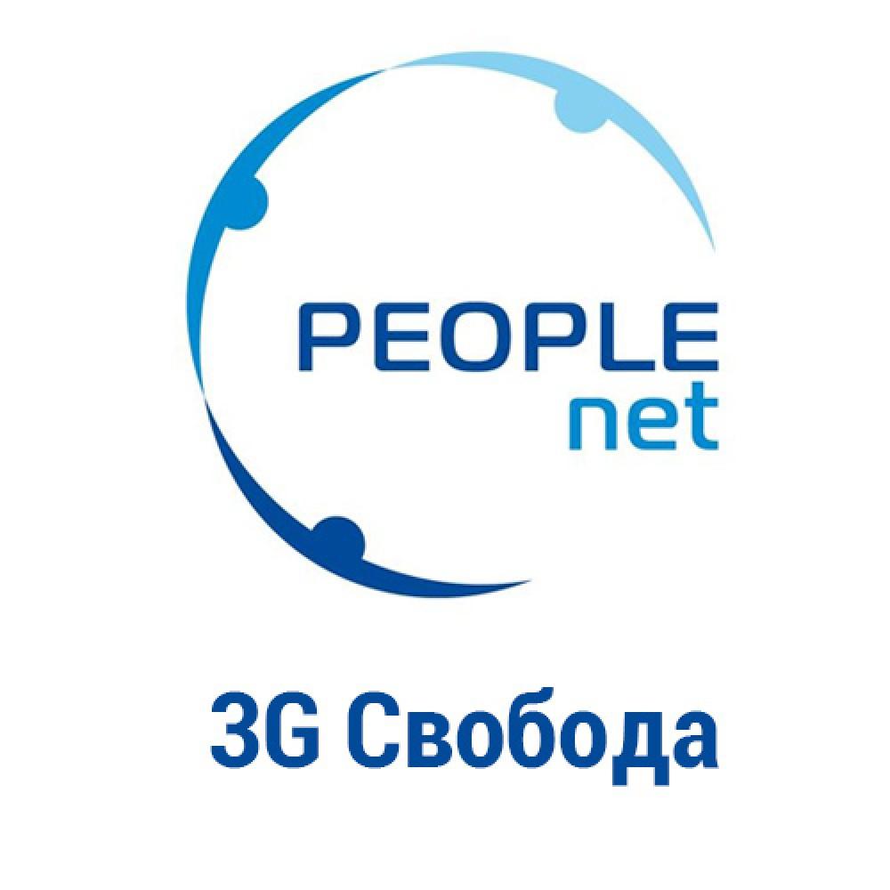 Тариф 3G Свобода