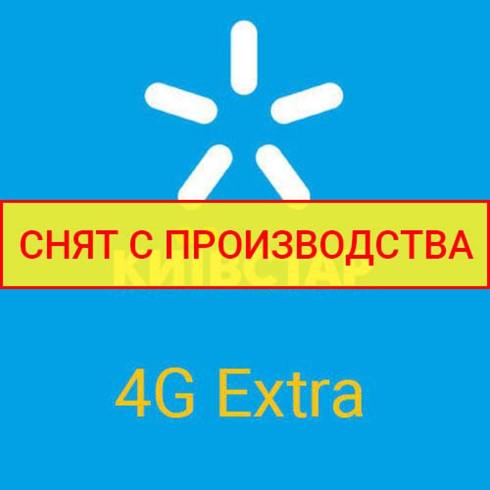 Тариф Киевстар 4G Extra