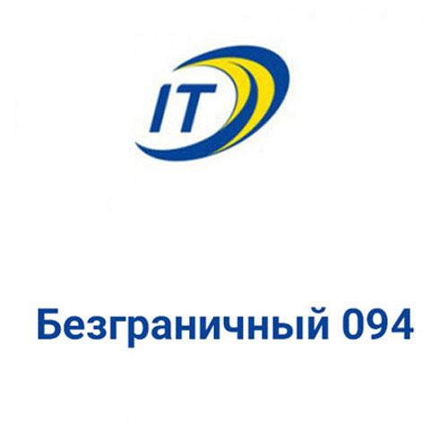 Тарифный план Интертелеком Безмежний 094