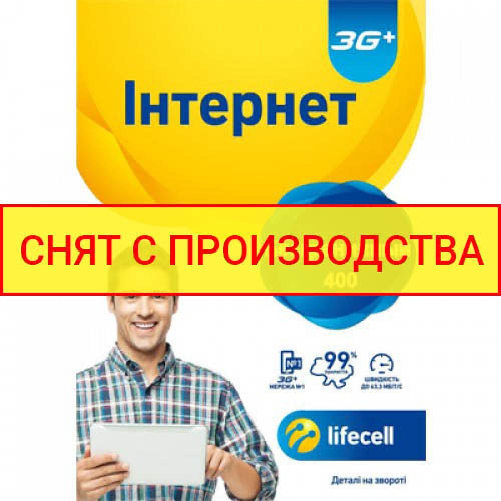 Стартовый пакет Lifecell Безграничный 400
