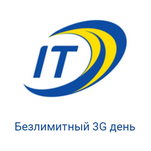 Тариф Безлимитный 3G день