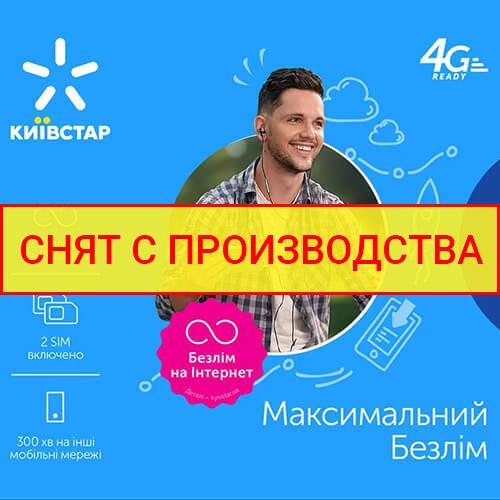 """Тариф """"Максимальный Безлимит +"""""""