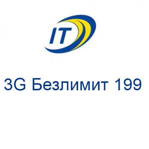 Тариф 3G Безлимит 199