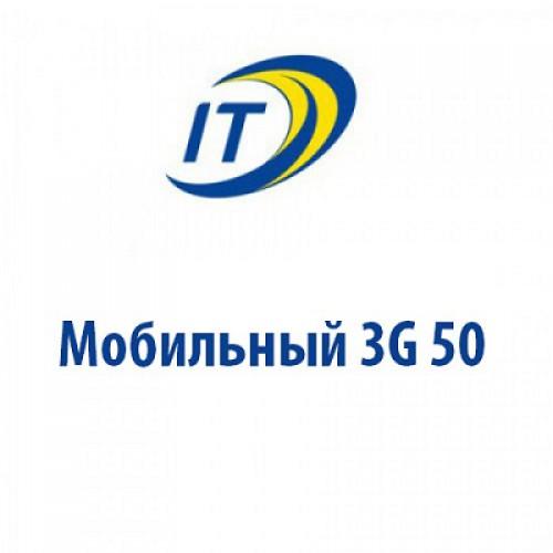 """Тарифный план """"Мобильный 3G 50"""""""