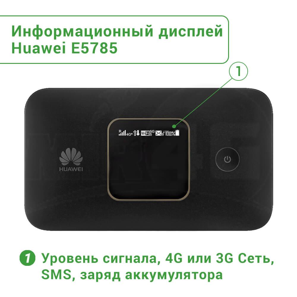 4G Wi-Fi роутер Huawei E5785 (2 выхода под антенну, до 16 подключений по Wi-Fi) 4G / 3G / LTE