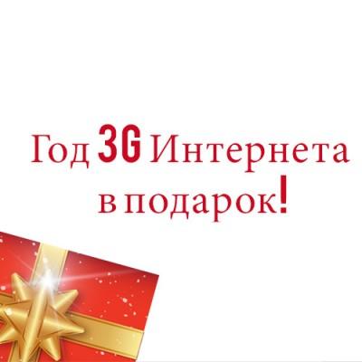 Год бесплатного 3G Интернета! (акция от Интертелеком)