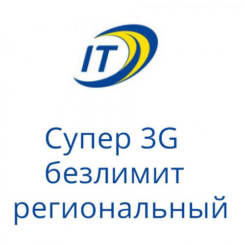 Тариф Супер 3G безлимит региональный