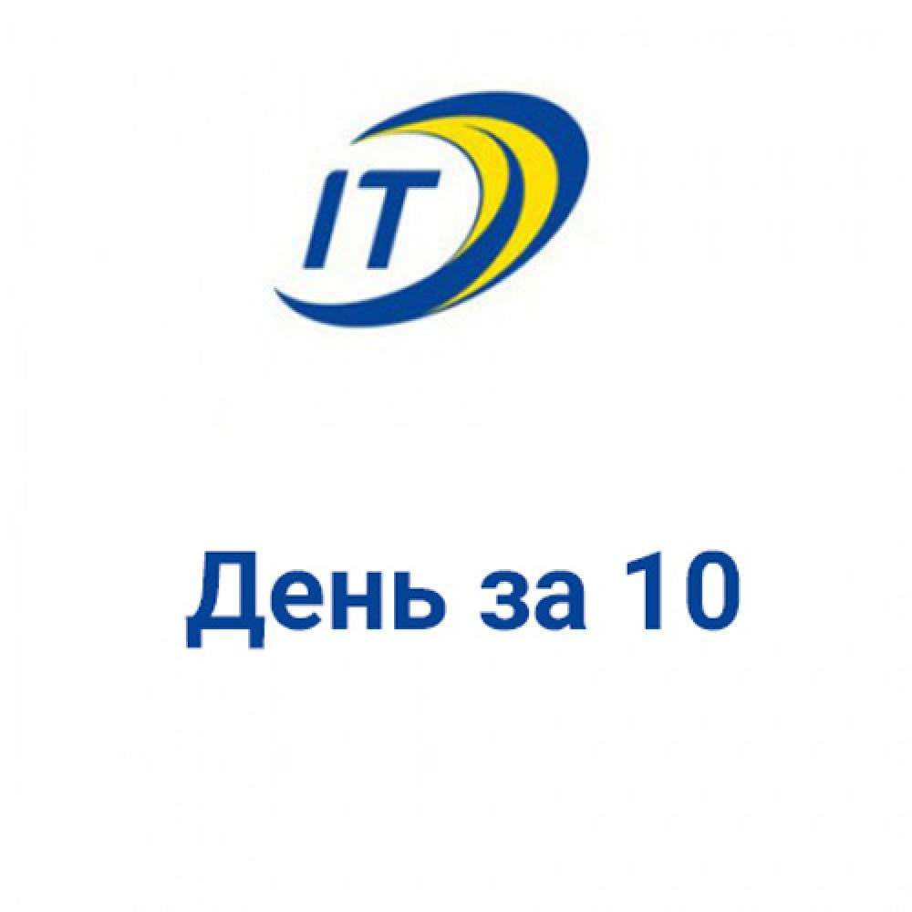 Тариф День за 10