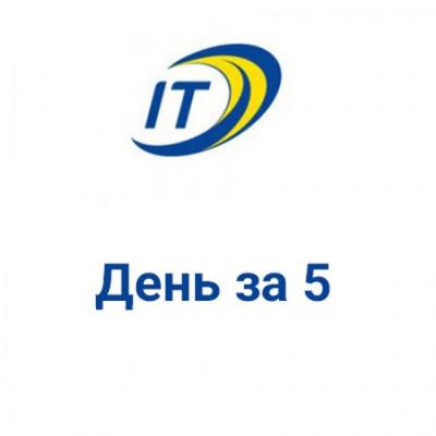 "Тариф ""День за 5"""