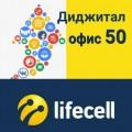 Диджитал офис 50