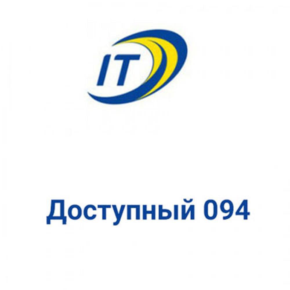 Тарифный план Интертелеком Доступный 094
