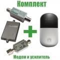 """3G комплект """"Модем и усилитель"""" (самое мощное оборудование для 3G Интернета)"""