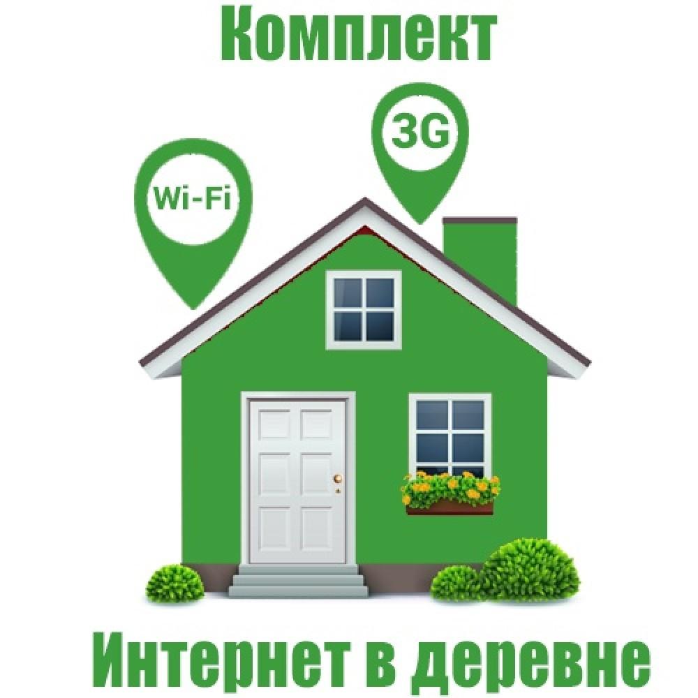 """Готовое решение """"Интернет в деревне"""""""