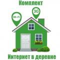 """3G комплект """"Интернет в деревне"""" (простое решение для 3G Интернета за городом)"""