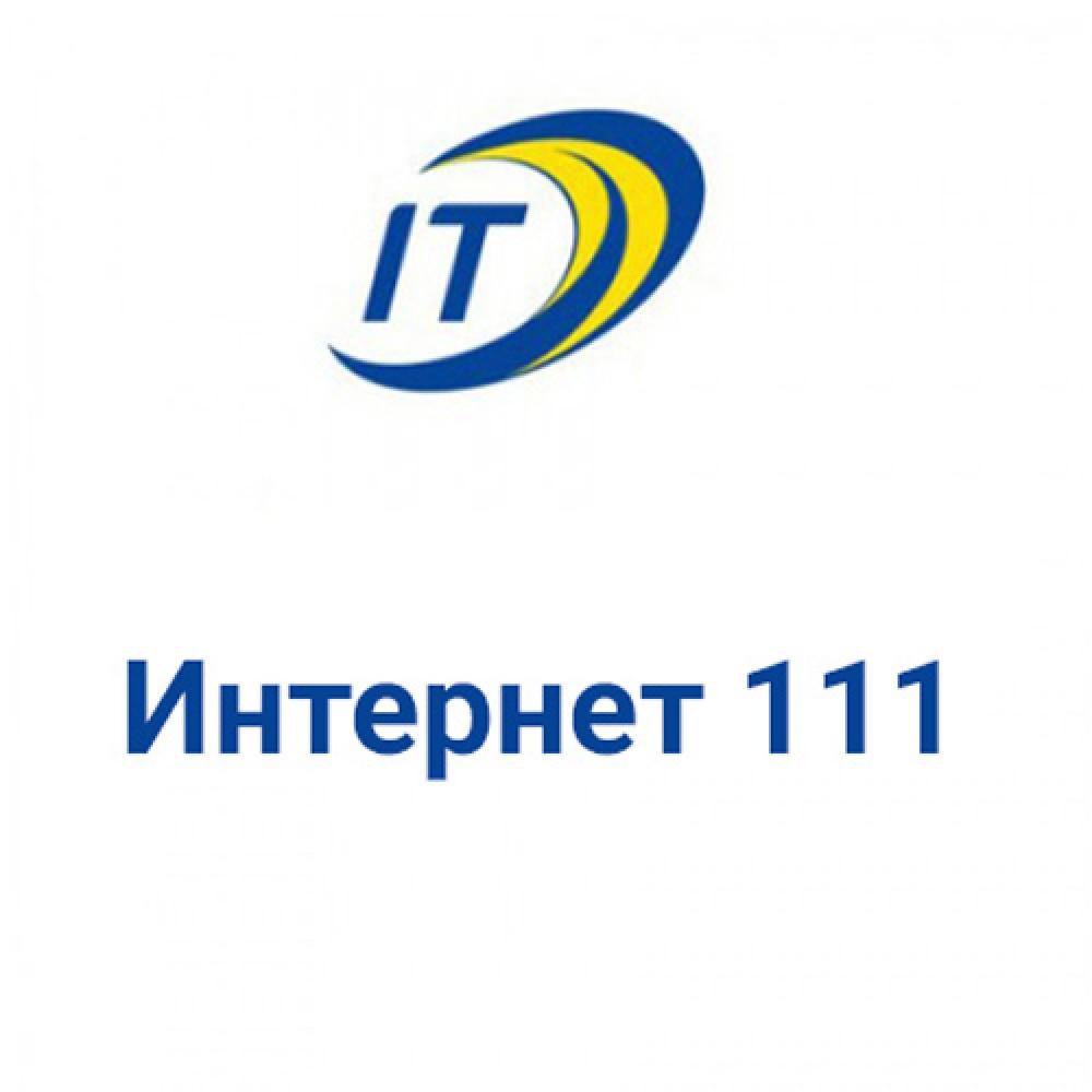 Тариф Интернет 111