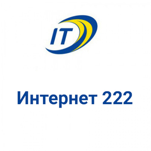 Тариф Интернет 222