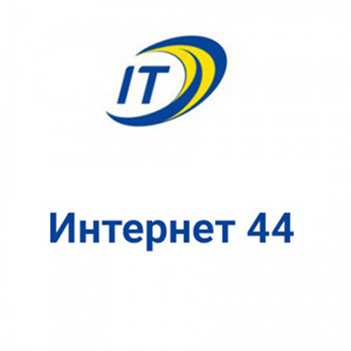 Тариф Интернет 44