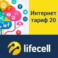 Интернет тариф 20 Гб