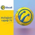 Интернет тариф 70 Гб