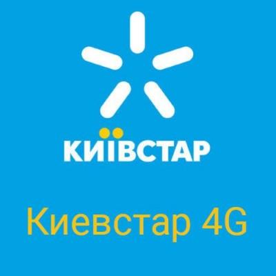 Киевстар 4G