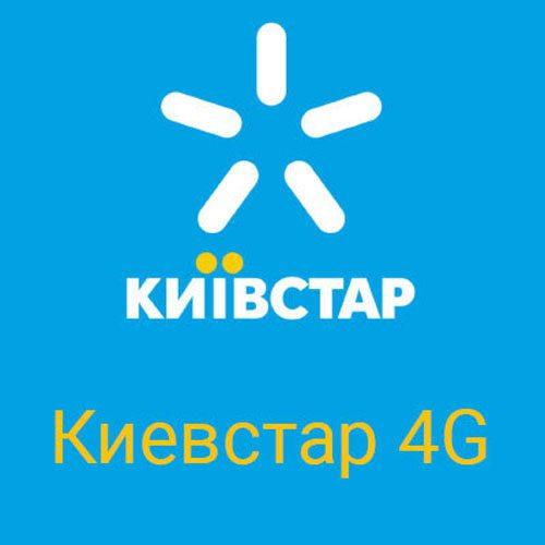 Тариф Киевстар 4G