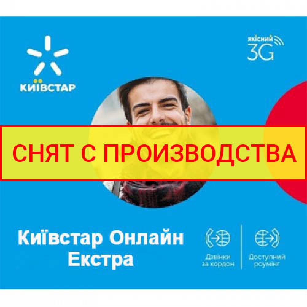 Стартовый пакет Киевстар Онлайн Экстра