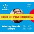 """Стартовый пакет """"Киевстар Онлайн Экстра"""""""