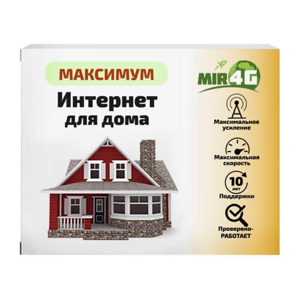 """Интернет для дома и офиса """"Максимум"""" (самый мощный, до 150 мбит, для зон с плохим покрытием)"""