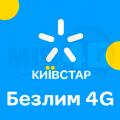 """Стартовый пакет """"Безлим 4G"""" от оператора Киевстар"""