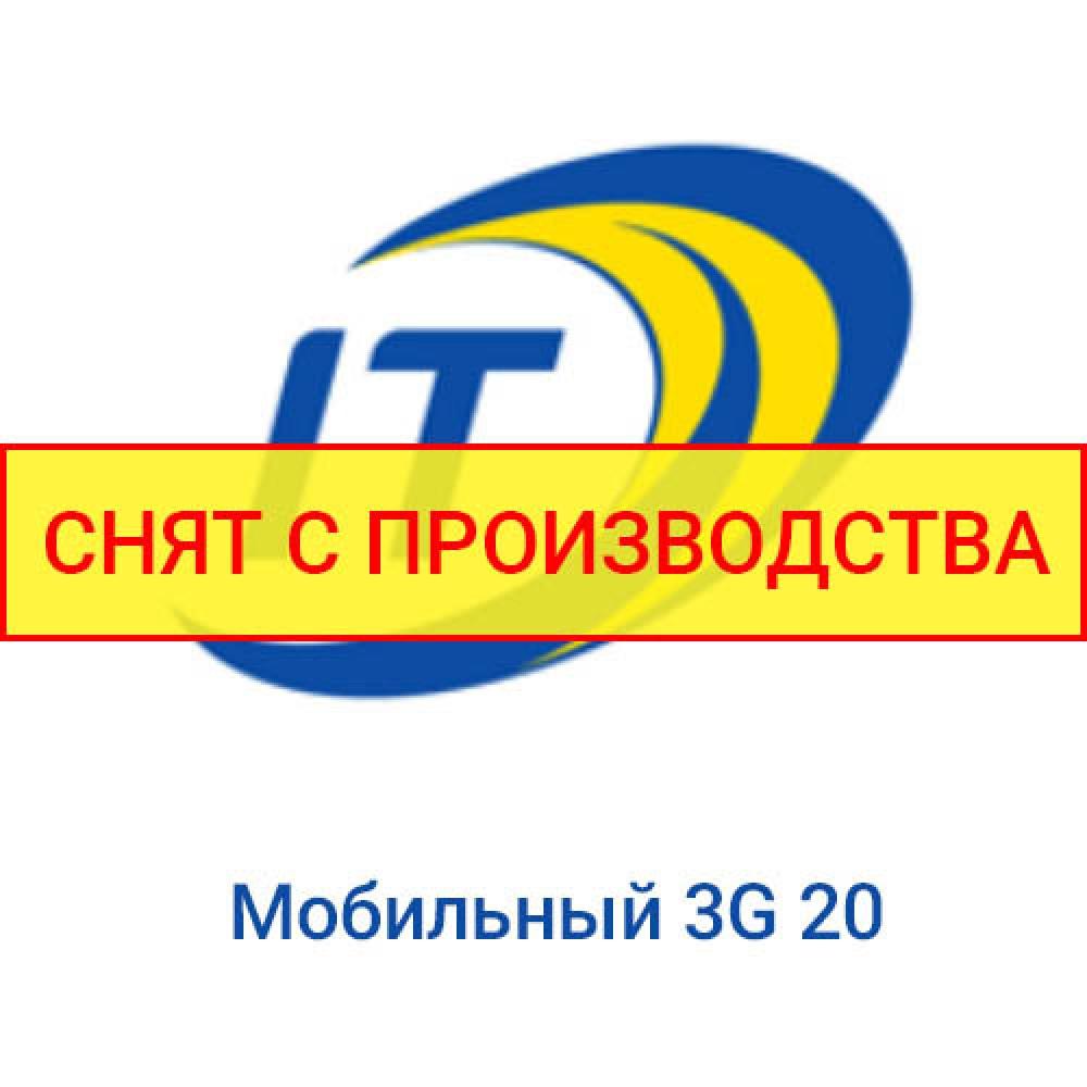 """Тарифный план от Интеретелеком """"Мобильный 3G 20"""""""