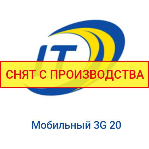 """Тарифный план """"Мобильный 3G 20"""""""