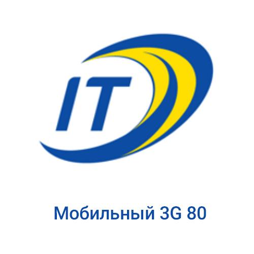 """Тарифный план """"Мобильный 3G 80"""""""