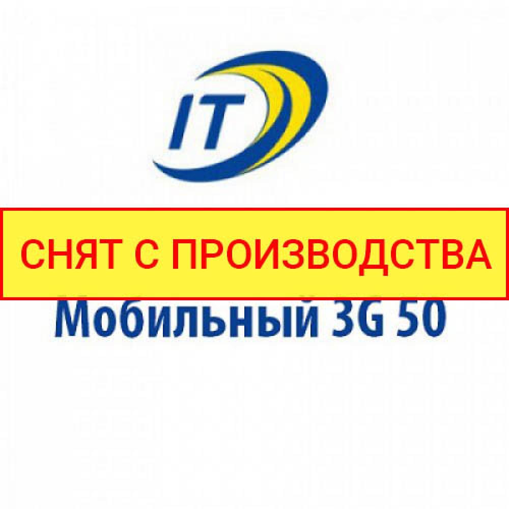 """Описание тарифного плата от Интертелеком """"Мобильный 3G 50"""""""