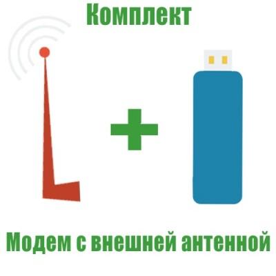 """Комплект """"Модем с внешней антенной"""" (максимальное усиление сигнала)"""