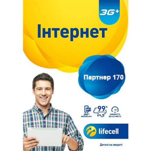Стартовый пакет Lifecell Партнер 170