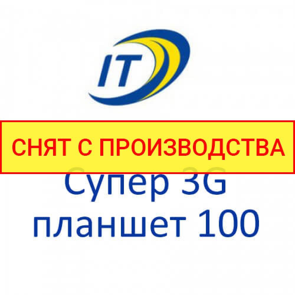 """Тарифный план от Интертелеком """"Супер 3G планшет 100"""""""