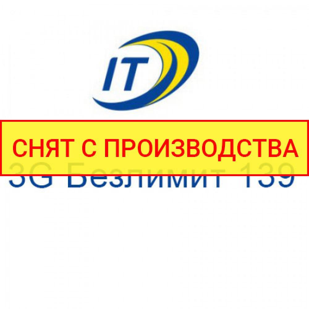 """Тариф """"3G Безлимит 139"""""""