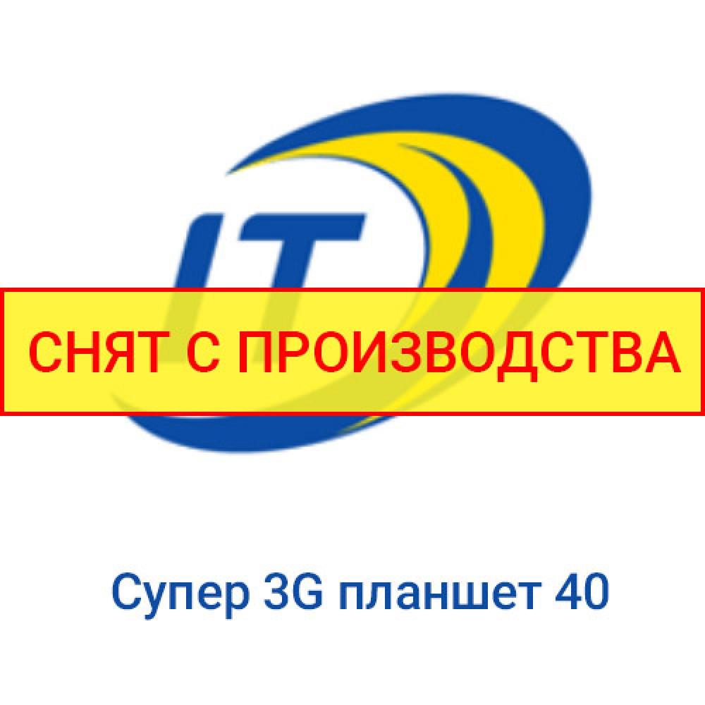 Тариф Супер 3G планшет 40