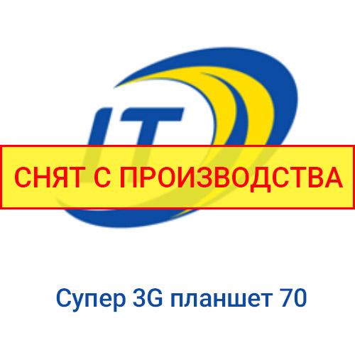 Тариф Супер 3G планшет 70